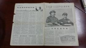 1968年合肥四中《井冈山》文革小报、封大幅毛主席林彪影像