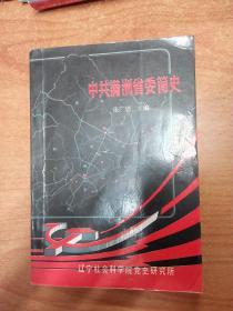 中共满洲省委简史