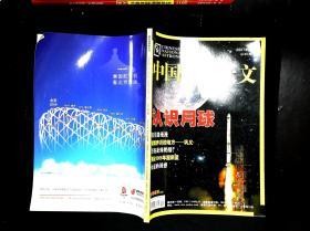中国国家天文 2007年第5期