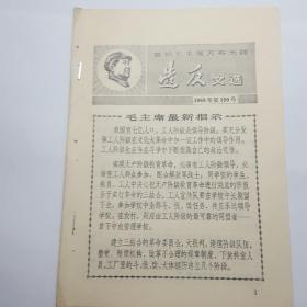 造.文选1968第190号