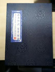 蓝色经济 百年围海 邮票珍藏册(邮票全)