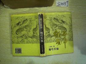 雍正皇帝·雕弓天狼..