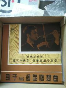 黑胶木老唱片 五六十年代出版 33转 小提琴独奏 郑石生 演奏《引子与回旋随想曲 带封套 封套漂亮  封套和唱片品都极好
