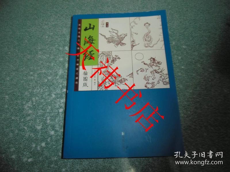山海经(插图版)(扉页有签名,书侧面有污渍印)