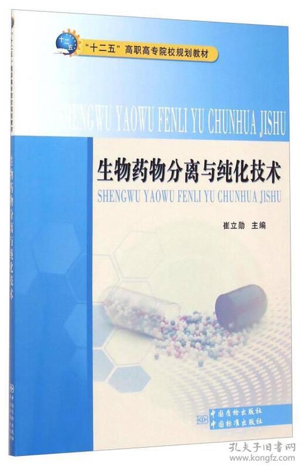 """生物药物分离与纯化技术/""""十二五""""高职高专院校规划教材"""