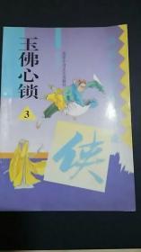 玉佛心锁(3)