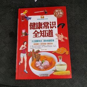 中国家庭必备工具书:健康常识全知道(超值全彩白金版)