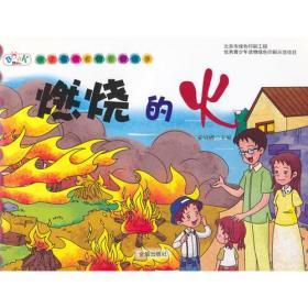 孩子喜欢看的百科故事·燃烧的火