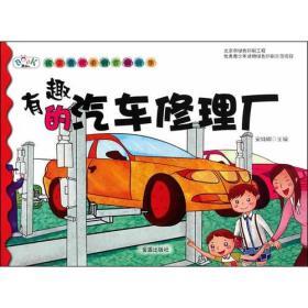孩子喜欢看的百科故事·有趣的汽车修理厂
