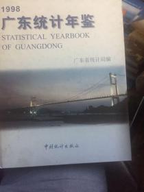 广东统计年鉴1998