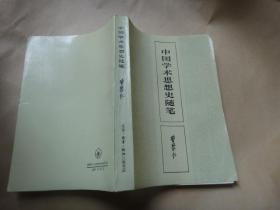 中国学术思想史随笔 著名刑法学者李希慧签名藏书