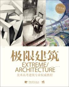 极限建筑:美术高考建筑专业权威教程