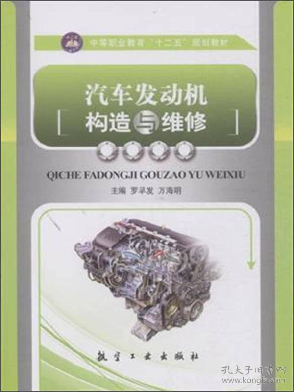 A汽车发动机构造与维修