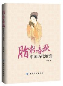 脂粉春秋 中国历代妆饰