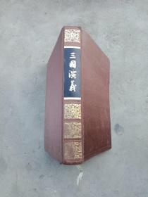 三国演义(16开精装插图本 人民文学版)无书衣