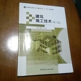 建筑施工技术(第二版本)