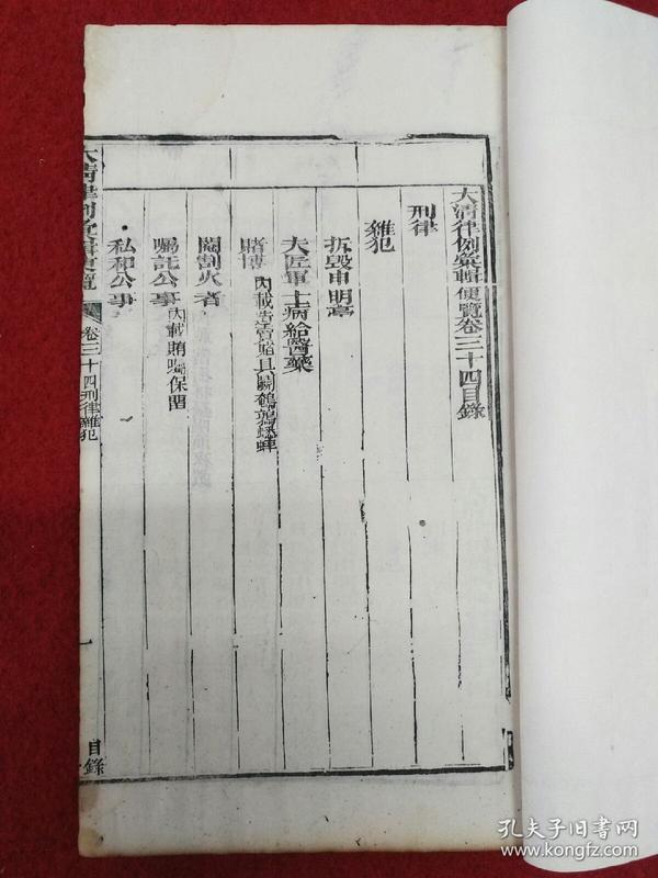 【官版】清刻本-白纸 《大清律例汇辑更览》卷三十四刑律杂犯--大开本--字体工整--易读--整书考究