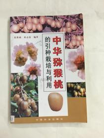 中华猕猴桃的引种栽培与利用