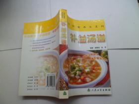 现代饮食养生丛书·补益汤谱