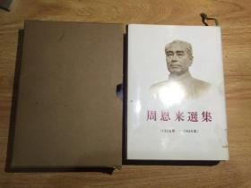 周恩来选集(1926-1949年)日文版 精装本 1981初版