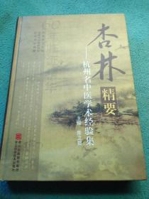 杏林精要:杭州名中医学术经验集 (品好)
