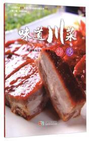 炒烧-味道川菜
