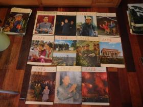 1977年《人民画报》共11册全