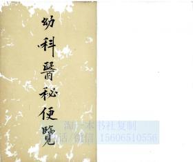 中医古籍手抄本 19