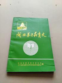 闽西苏区教育史