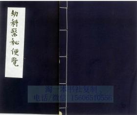 中医古籍手抄本复印件 19 (幼科医秘便览  诸名老中医传方可鉴)