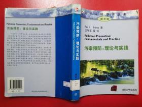 Pollution Prevention:Fundamentals and Practive(污染预防:理论与实践)——大学环境教育丛书