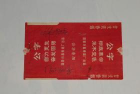 烟标--公字(语录标,自力更生,奋发图强) 国营许昌