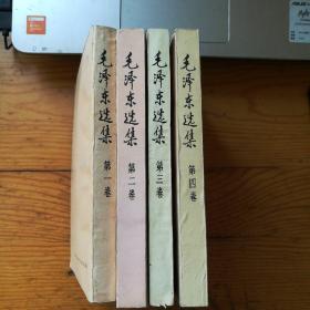 毛泽东选集1-4卷(2版1印,山东重印)