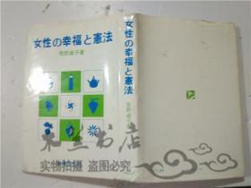 原版日本日文书 女性の幸福と宪法 笹野贞子 株式会社法律文化社 32开硬精装