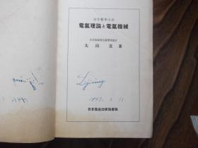 电器理论与电器机械   高等数学大意   老版布面   版权页符印花