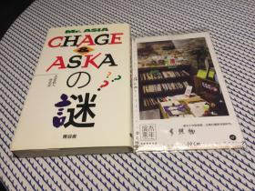日文原版:  Mr.Asia - Chage & Aska の谜  【存于溪木素年书店】