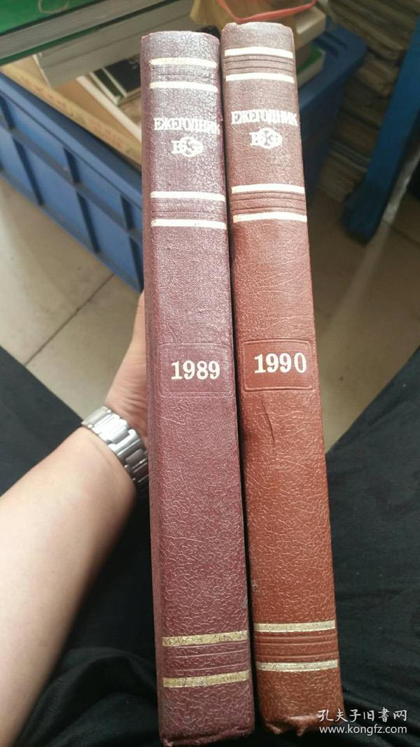 俄文原版:百科全书EЖEГOДHNK(1989,1990)2本合售