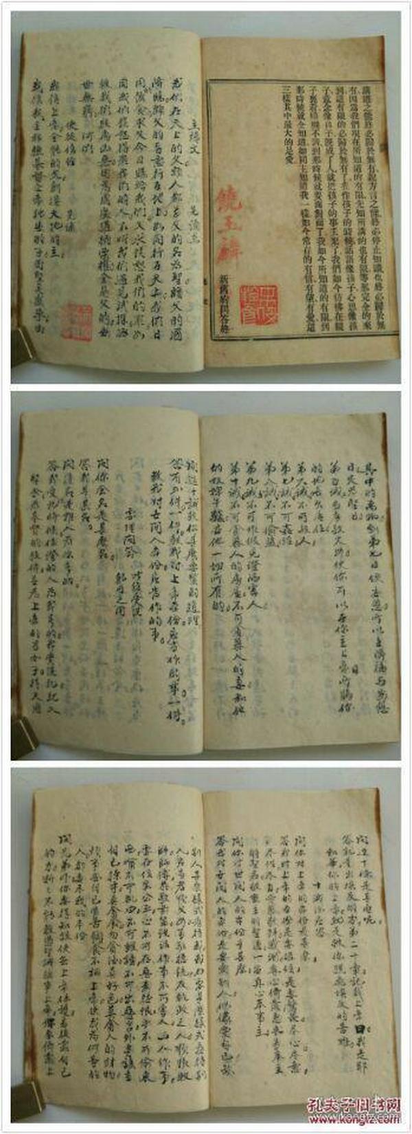 中国圣教书会印发,上海美华书馆摆印民国三年1914《新旧约问答》一册全,后加名家手写教会内容合订一册印章多枚 .内多版画和彩色题图非常罕见的基督教文献