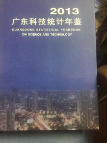 广东科技统计年鉴2013