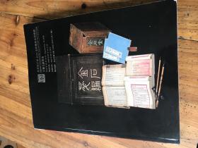 北京印千山2018金秋艺术品拍卖会 古籍文献专场 拍卖图录9月18日