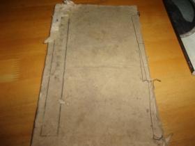 旧拓元俞伯和书太平广福寺记--白棉纸线装16开--民国字帖,有残角见图