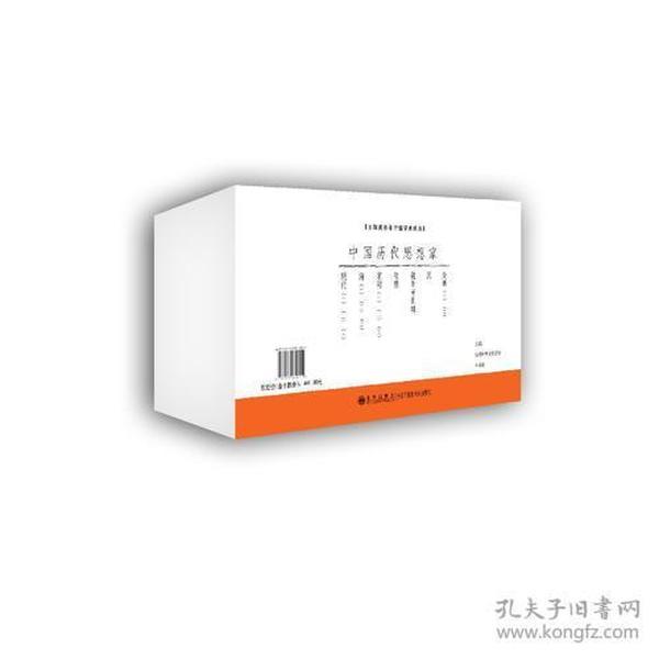 中国历代思想家(共14册)