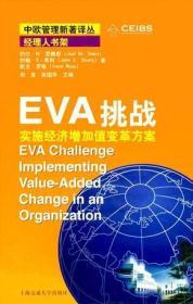 EVA挑战:实施经济增加值变革方案