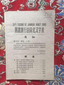 四批推行的简化汉字表