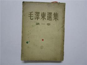 1952年上海第四次印刷《毛泽东选集 第一卷》随书赠中流出版社烫金鲁迅语录书签一枚 (缺外书衣,书脊角有部分缺损)