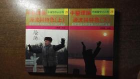 中医理论源流与特色:基础理论和辨证论治的研究进展(上下两册全,绝对低价,绝对好书,私藏品还好,自然旧)