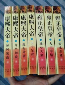 二月河文集:【康熙大帝全四册+雍正皇帝 全三册  两套合售】(书内有印章)