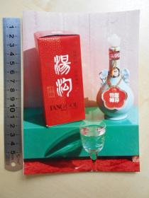老照片【80年代,江苏洋河特曲酒】