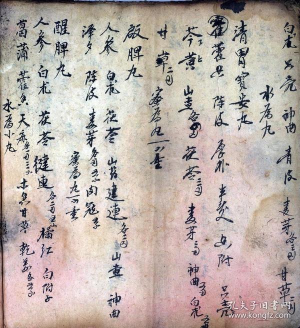 中医古籍手抄本 20