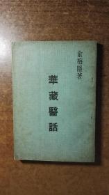 华藏医话(绝对低价,绝对好书,私藏品还行,自然旧,书脊部上下角处有点点磨,阅读无碍,介意勿买)